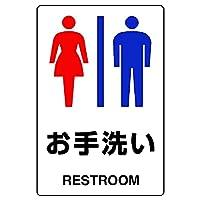 JIS規格安全標識 お手洗い(トイレ) ステッカー(中サイズ) 300×200mm 803-922