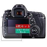 4枚 Sukix ブルーライトカット フィルム 、 キヤノン Canon デジタル一眼レフカメラ EOS 5D EOS5D 向けの 液晶保護フィルム ブルーライトカットフィルム シート シール 保護フィルム(非 ガラスフィルム 強化ガラス ガラス ) new version