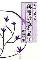 九州における与謝野寛と晶子 (和泉選書)