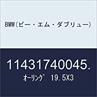 BMW(ビー・エム・ダブリュー) オーリング 19.5X3 11431740045.