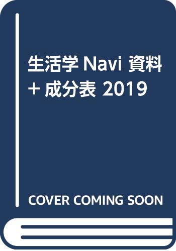 生活学Navi 資料+成分表 2019