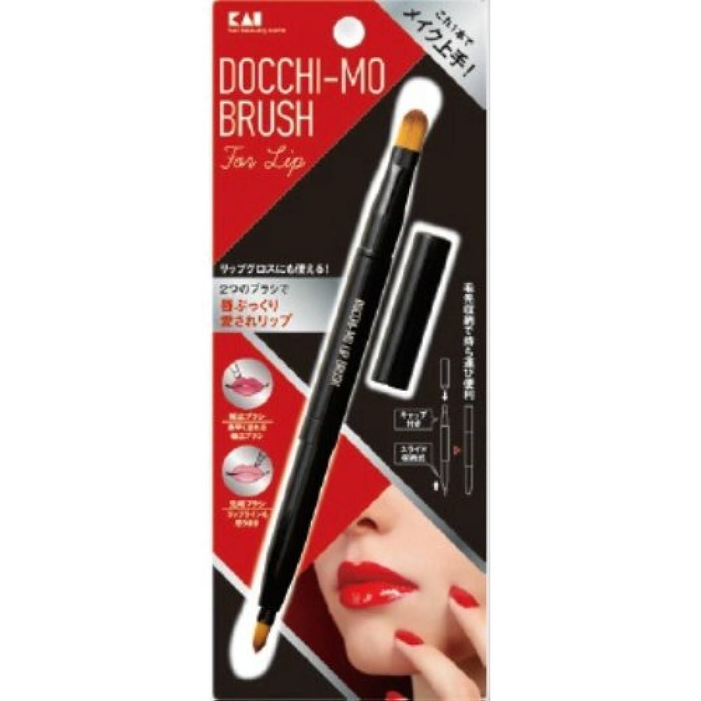 クラシック飼いならすウェーハ貝印 Docchi-mo Brush for Lip