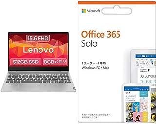 Lenovo ノートパソコン ideapad S540 15.6型FHD Core i5搭載/8GBメモリー/512GB SSD/ミネラルグレー Office 365 Soloセット