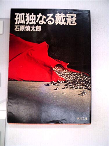 孤独なる戴冠 (1980年) (角川文庫)