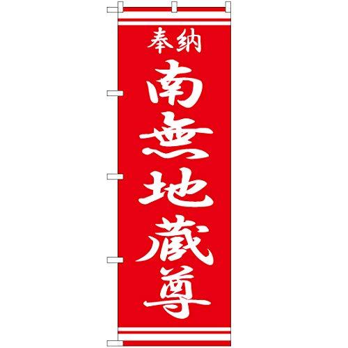 【2枚セット】 のぼり 南無地蔵尊 AKB-364 神社 お宮 神宮 お参り [並行輸入品]
