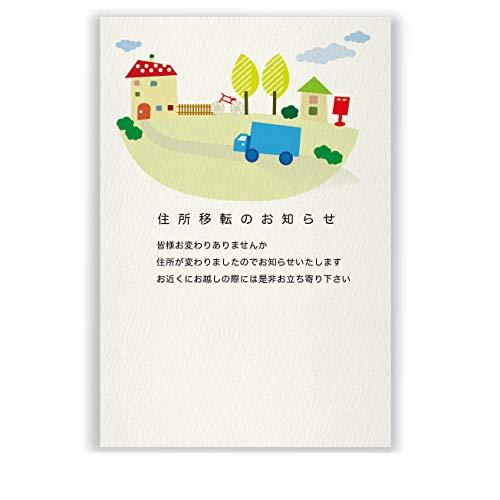 高級紙 私製 引越しはがき 文例印刷入 50枚 デザインNo.114 (文例A)