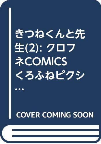 きつねくんと先生(2) (クロフネCOMICS くろふねピクシブシリーズ)