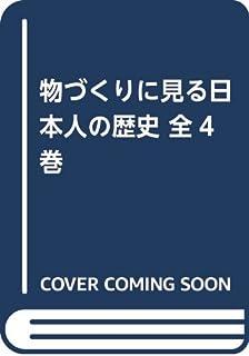 物づくりに見る日本人の歴史 全4巻