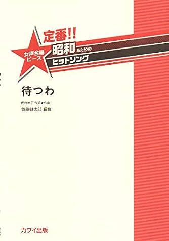 定番!!昭和あたりのヒットソング 女声合唱ピース 待つわ (2419)