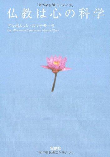 仏教は心の科学  (宝島社文庫)