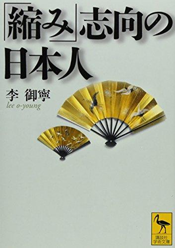 「縮み」志向の日本人 (講談社学術文庫)