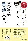 石飛博光書道入門 (墨レッスンブック)