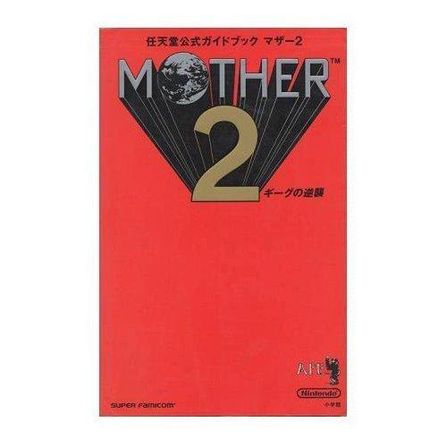 マザー2―ギーグの逆襲 (任天堂公式ガイドブック)