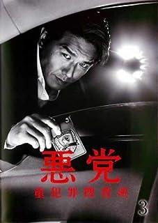 悪党 重犯罪捜査班 3(第5話、第6話) [レンタル落ち]