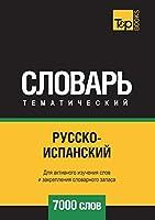 Русско-испанский тематический словарь 7000 с&#