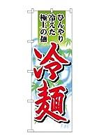 (お得な2枚セット)G_のぼり SNB-4820 冷麺 極上の麺 2枚セット