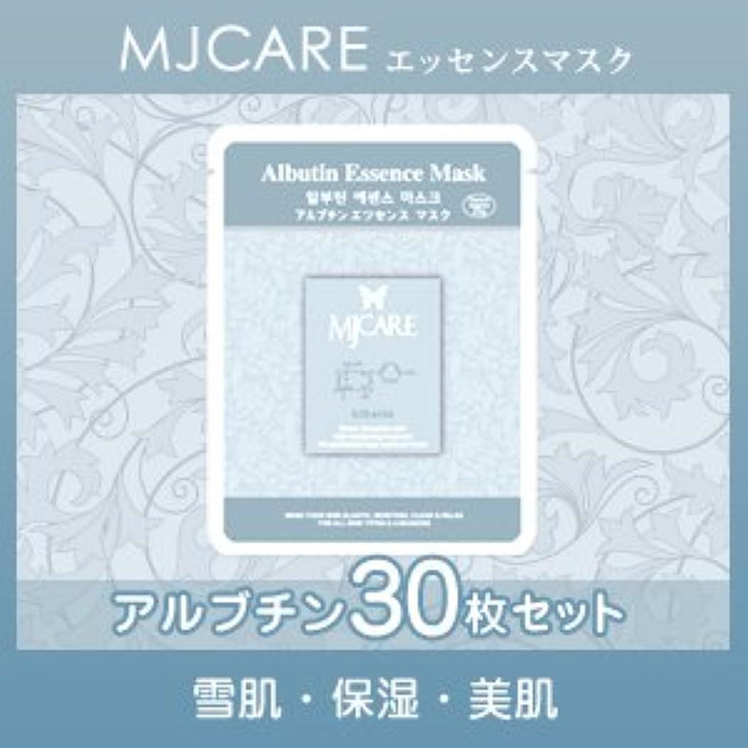 虐待寄付するはずMJCARE (エムジェイケア) アルブチン エッセンスマスク 30セット