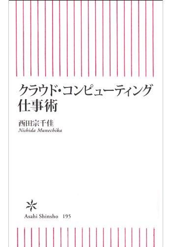 クラウド・コンピューティング仕事術 (朝日新書)