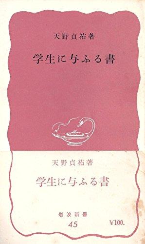 学生に与ふる書 (1949年) (岩波新書〈第45〉)
