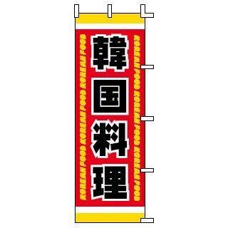 上西産業 のぼり J05-0008 韓国料理 テトロンポンジ 日本 YJN0801