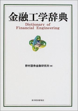 金融工学辞典
