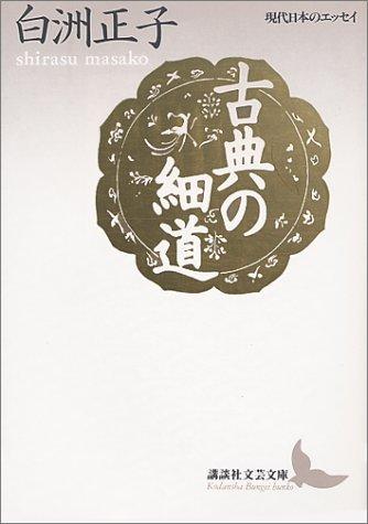 古典の細道 (講談社文芸文庫―現代日本のエッセイ)
