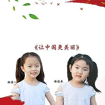 让中国更美丽