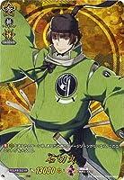 カードファイト!! ヴァンガード D-TTD01/TRR01 石切丸 TRR