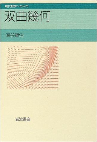 双曲幾何 (現代数学への入門)