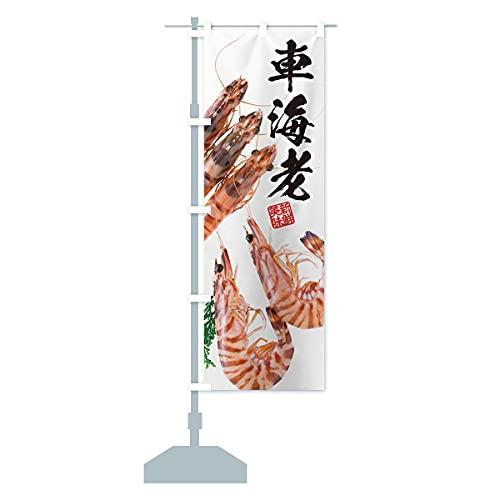 車海老/クルマエビ のぼり旗 サイズ選べます(ジャンボ90x270cm 左チチ)