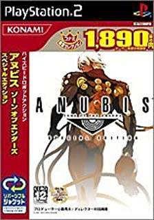 ANUBIS ZONE OF THE ENDERS SPECIAL EDITION コナミ殿堂セレクション