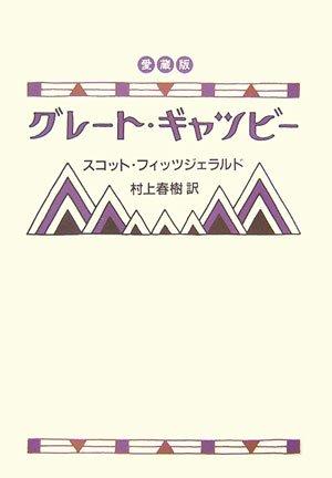 愛蔵版 グレート・ギャツビー