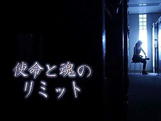 使命と魂のリミット(NHKオンデマンド)