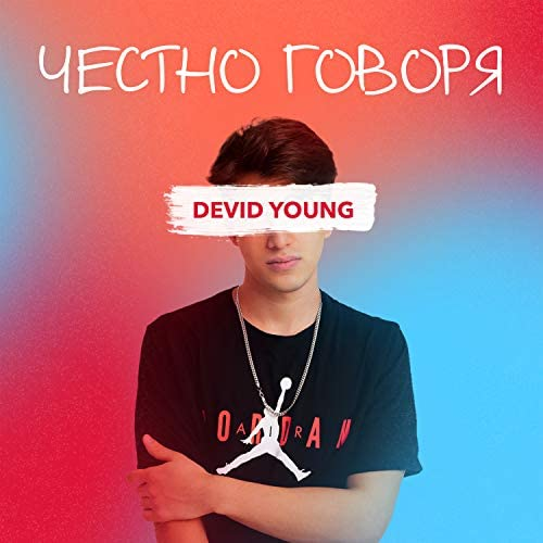 Devid Young