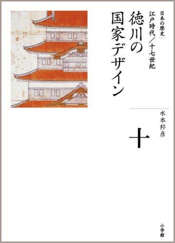 徳川の国家デザイン (全集 日本の歴史 10)