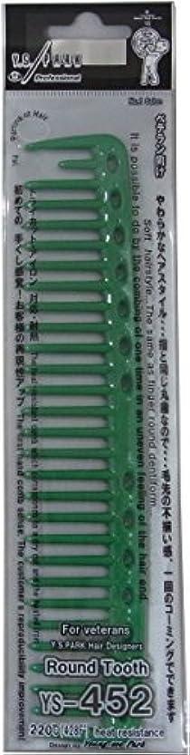 人気マリン外部YS Park Mid Length Cutting Comb #337 In Green From ProHairTools [並行輸入品]