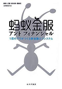 [廉薇, 辺慧, 蘇向輝, 曹鵬程, 永井麻生子]のアントフィナンシャル――1匹のアリがつくる新金融エコシステム