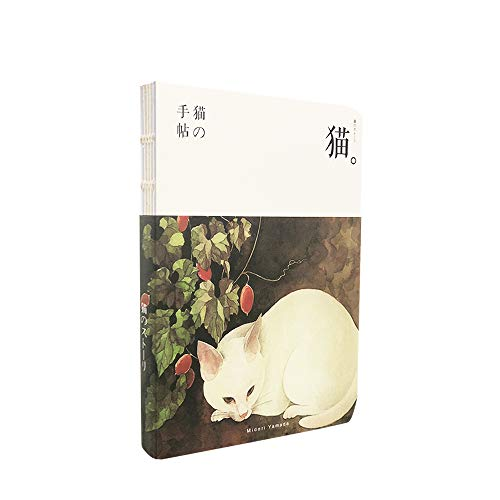 Cute Cat Journal Notebook Japanese Diary Sketchbook by Midori Yamada with Antique Binding and Hand Painted Cover(160 pages 7.08'' x 5.09'') (Flower Cat E)