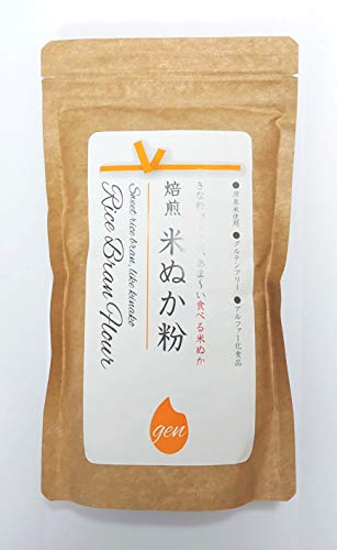 きなこのように甘い 食べる米ぬか 新潟産コシヒカリ 源泉米 米ぬか粉150g メール便送料無料 飲める パウダー状 食物繊維 ミネラル ビタミン 玄米の栄養