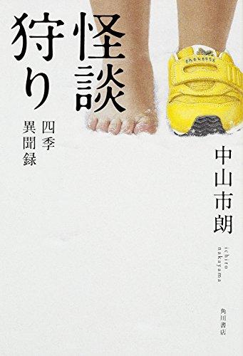 怪談狩り 四季異聞録 (幽BOOKS)