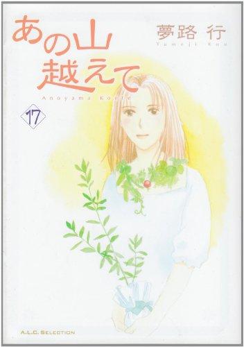 あの山越えて 17 (秋田レディースコミックスセレクション)の詳細を見る