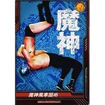 キングオブプロレスリング 13弾 C 魔神風車固め/スーパー・ストロング・マシンBT04-092(BT13)