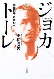 中田英寿 新世紀へ ジョカトーレ (文春文庫)