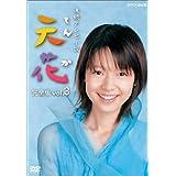 NHK連続テレビ小説 天花 完全版 3 [DVD]