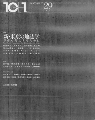 10+1 No.29 特集=新・東京の地誌学 都市を発見するために