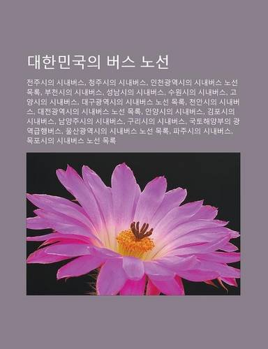 Korea\'s Bus Routes in the City of Jeonju Bus, Cheongju-Si