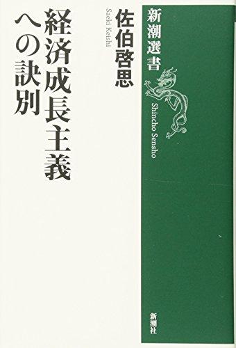 経済成長主義への訣別 (新潮選書)