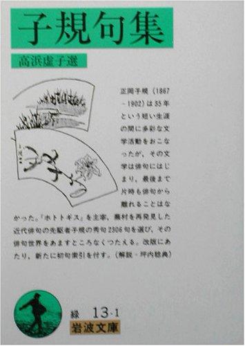 子規句集 (岩波文庫)の詳細を見る