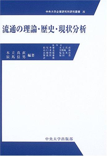 流通の理論・歴史・現状分析 (中央大学企業研究所研究叢書)