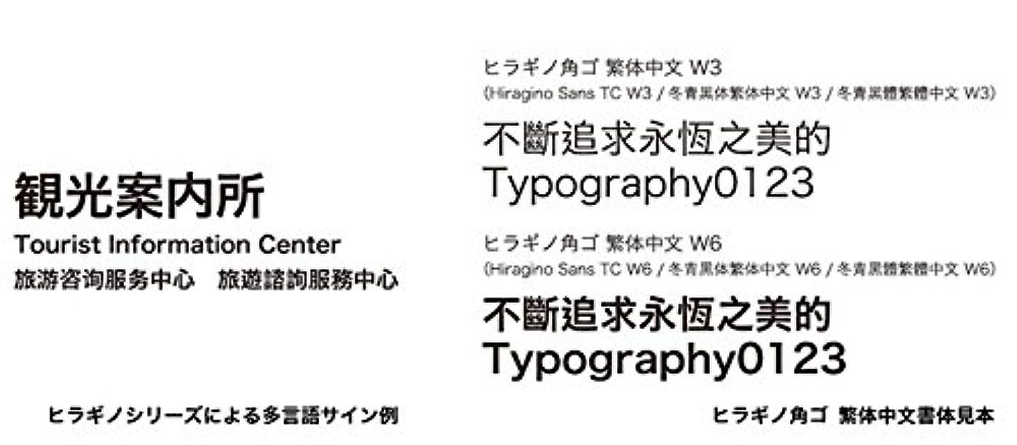 分岐する行動最少OpenType ヒラギノ角ゴ 繁体中文 W6|ダウンロード版
